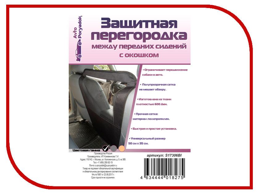 AvtoPoryadok Защитная перегородка между передних сидений Black S17306Bl сайлентблоки передних рычагов пассат б3