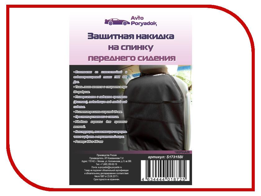 AvtoPoryadok Защитная накидка на спинку переднего сиденья Black S17315Bl