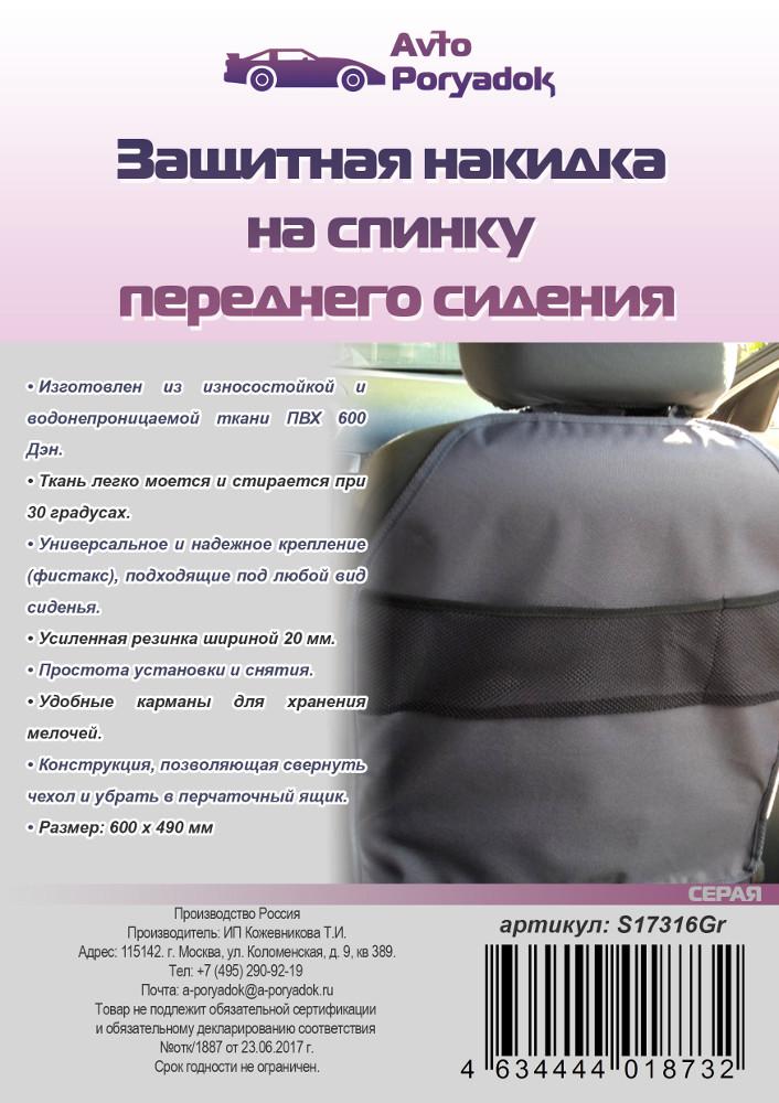 AvtoPoryadok Защитная накидка на спинку переднего сиденья Grey S17316Gr