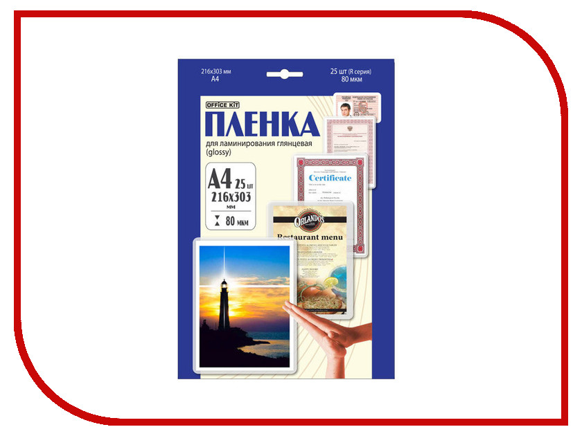 Пленка для ламинирования Office Kit 216х303мм 80мик 25шт LPA480 пленка