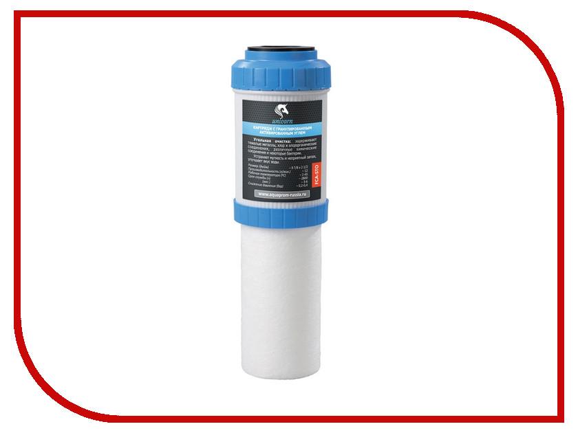 Картридж Unicorn FCA-STO 10 двухступенчатый с битумным углем и полипропиленом