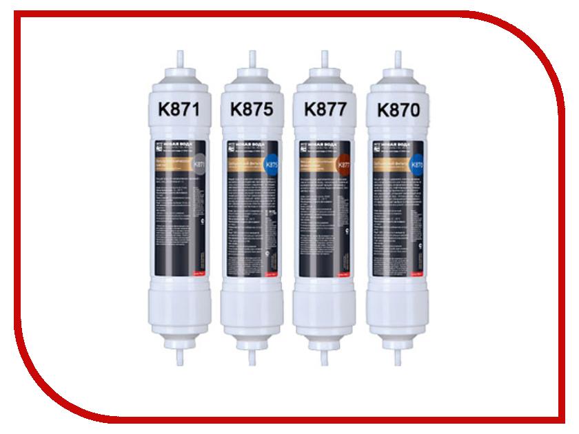 Комплект картриджей Новая Вода К 684 набор картриджей для фильтра м312 prio новая вода к 684