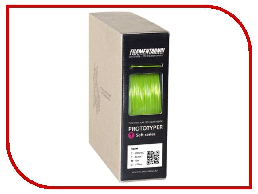 Аксессуар Filamentarno! Prototyper T-Soft пластик 1.75mm Lime 750гр