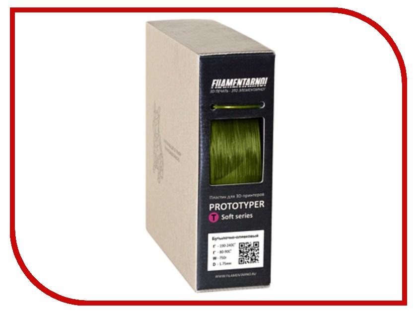 Аксессуар Filamentarno! Prototyper T-Soft пластик 1.75mm Olive 750гр