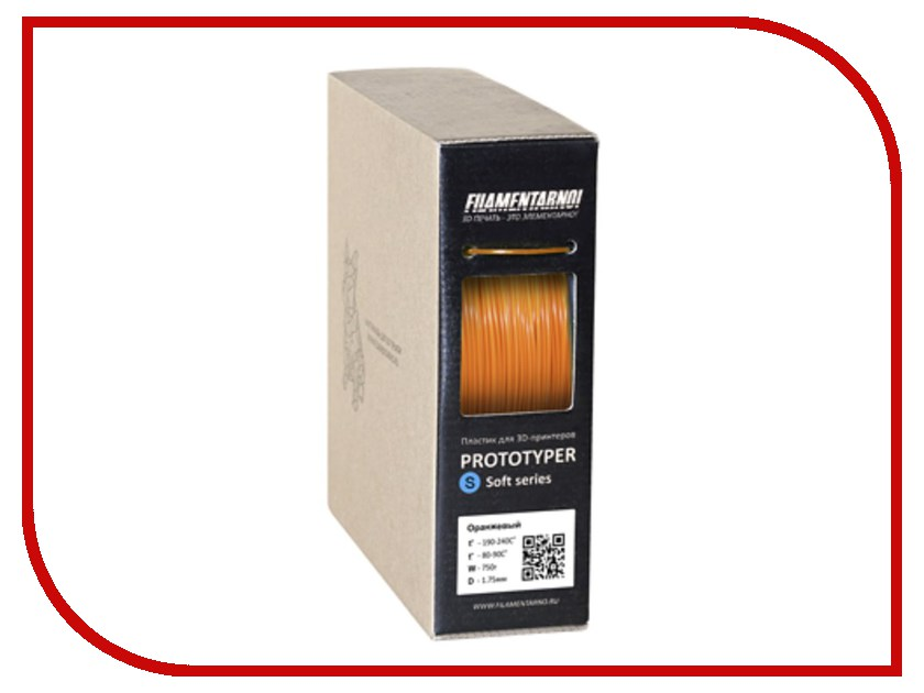 Аксессуар Filamentarno! Prototyper S-Soft пластик 1.75mm Orange 750гр