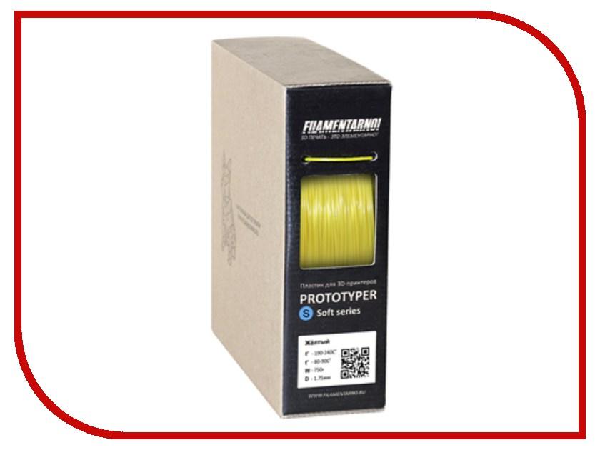 Аксессуар Filamentarno! Prototyper S-Soft пластик 1.75mm Yellow 750гр