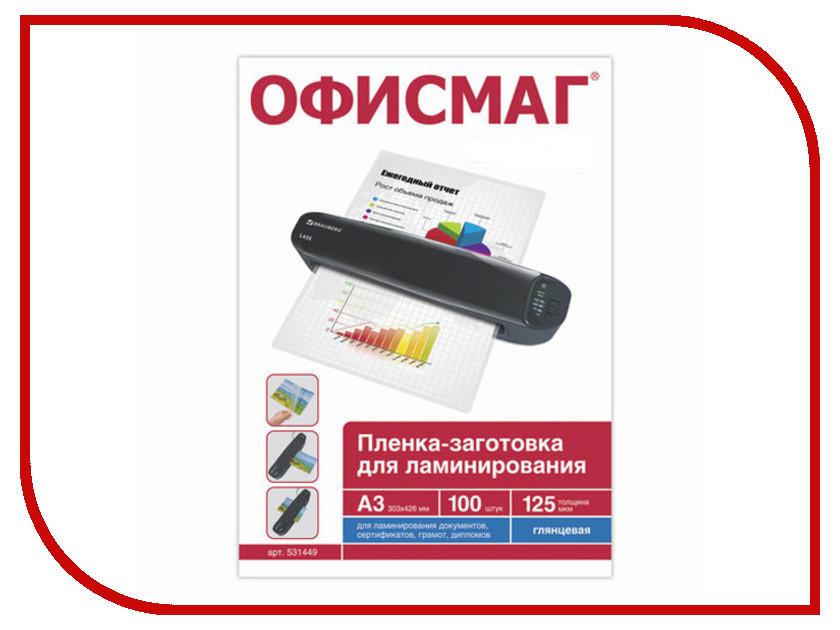 расходные материалы для переплета и ламинирования 531449  Пленка для ламинирования ОФИСМАГ 125мкм 100шт А3 531449
