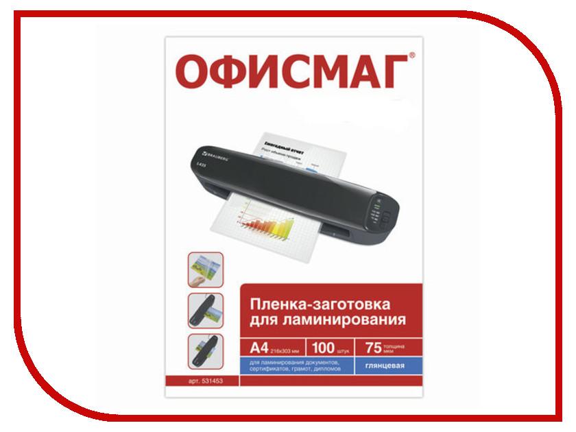 Пленка для ламинатора ОФИСМАГ 75мкм 100шт А4 531453 пленка для ламинатора office kit a6 111х154мм 75мкм 100шт глянцевая plp111 154 75