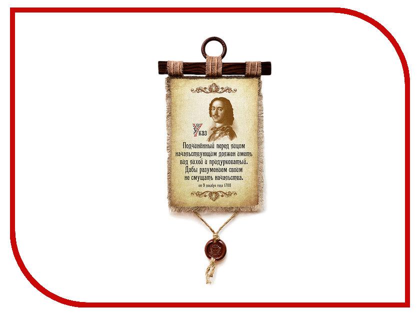 Свиток Эврика Указ Петра 1 98388