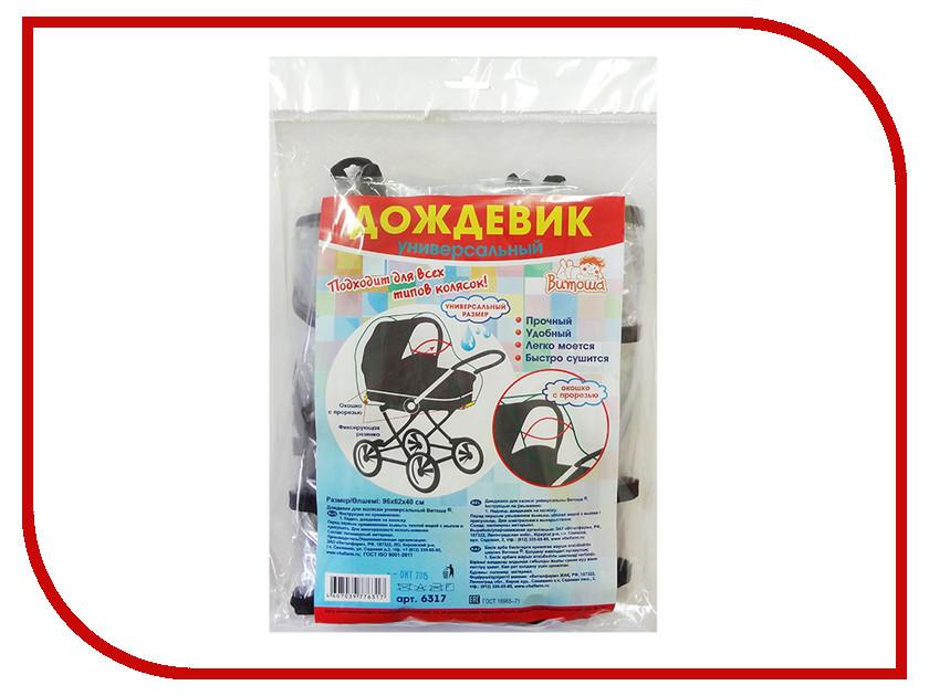 дождевик для коляски трости витоша 6003 Дождевик для коляски Витоша 6317