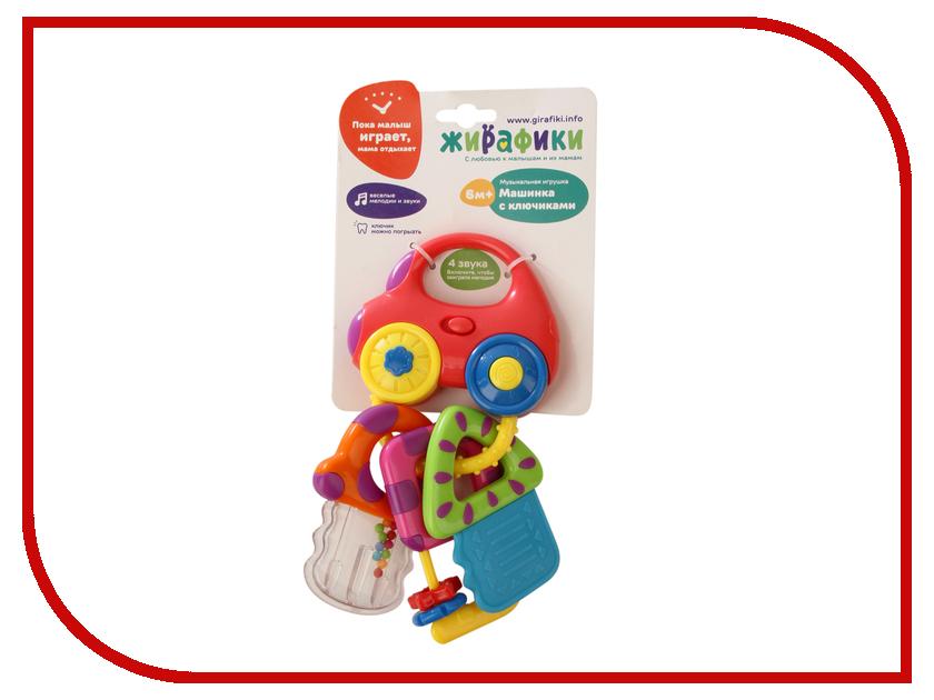 Игрушка Жирафики Музыкальная игрушка Машинка с ключиками 939550 жирафики игрушка мягкая жираф жирафики