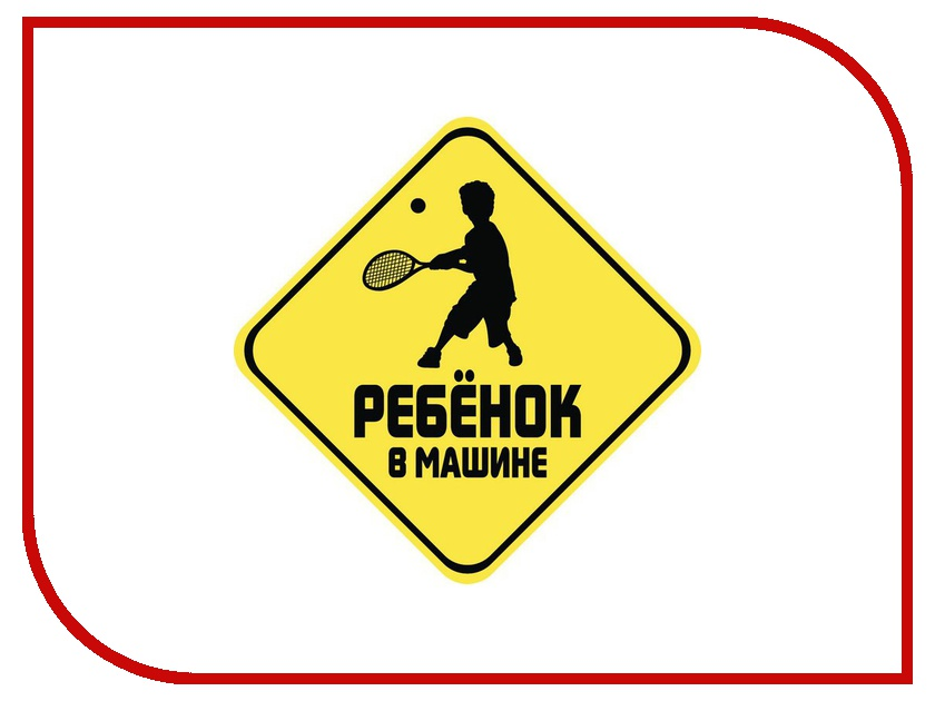 Наклейка на авто Sport-Sticker Ребенок в машине Теннис