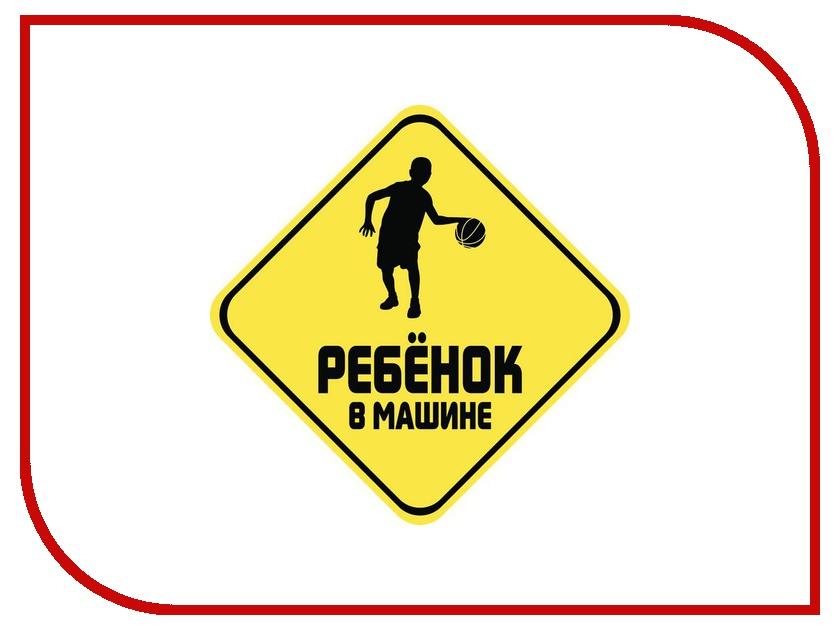 Наклейка на авто Sport-Sticker Ребенок в машине Баскетбол