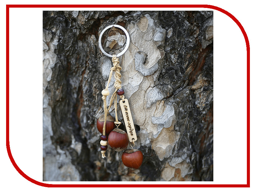 Брелок Счастливый орех Фундук-талисман от всего сердца BHP-H брелок талисман сачи радость