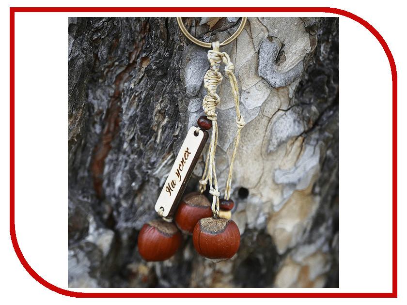 Брелок Счастливый орех Фундук-талисман на успех BHP-S брелок талисман сачи радость