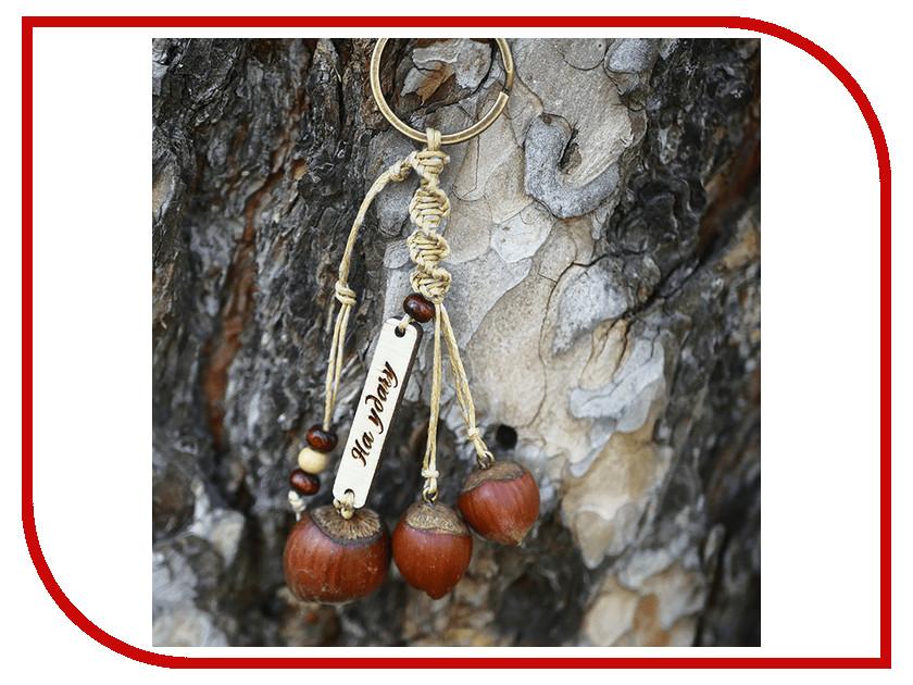 Брелок Счастливый орех Фундук-талисман на удачу BHP-L садовое освещение счастливый дачник лягушата l 0213