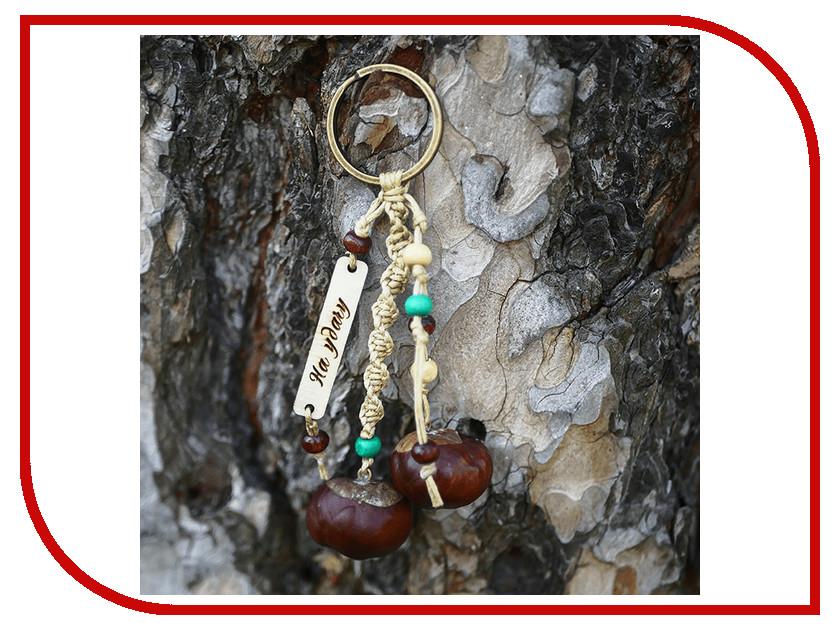 Брелок Счастливый орех Каштан-талисман на удачу BCP-F брелок талисман сачи радость