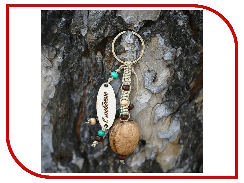 Брелок Счастливый орех Грецкий орех-оберег с любовью BWP-L