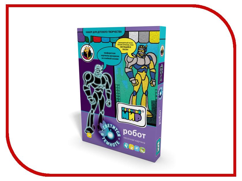Набор Кидстейшн Песочный мир Робот 309/KC