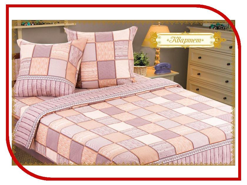 Постельное белье Этель Квартет Комплект 2 спальный Бязь 1255417 александрийский квартет лоренс даррелл купить