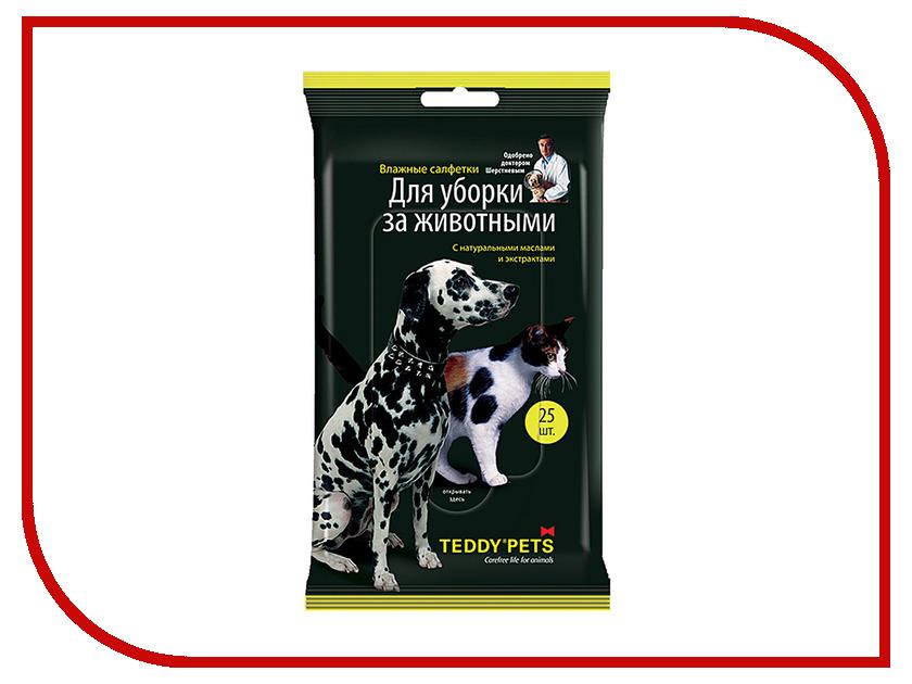 Влажные салфетки для уборки за животными Teddy Pets 25шт 16475 салфетки влажные zero для уборки за домашними питомцами 40 шт