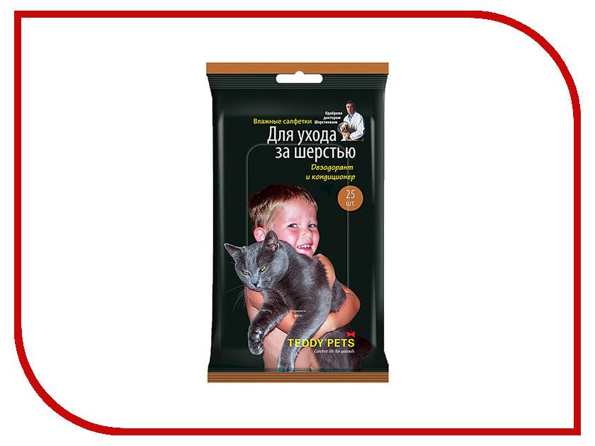 Влажные салфетки для для ухода за шерстью Teddy Pets 25шт 16474 / 48215 салфетки влажные zero для уборки за домашними питомцами 40 шт