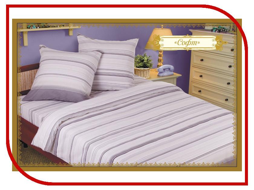 Постельное белье Этель Софт Комплект 1.5 спальный Бязь 1225047 непоседа постельное белье зайчата 3 пред бязь непоседа желтый