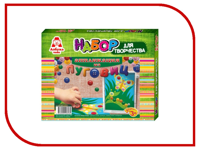 Набор Азбука тойс Аппликация из пуговиц Бабочка и гусеница АПГ-0004 наборы для поделок азбука тойс аппликация пластилином бабочка