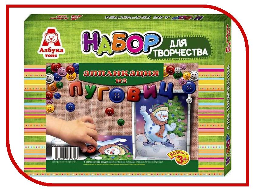 Набор Азбука тойс Аппликация из пуговиц Снеговик АПГ-0011 мягкие игрушки азбука тойс ежик