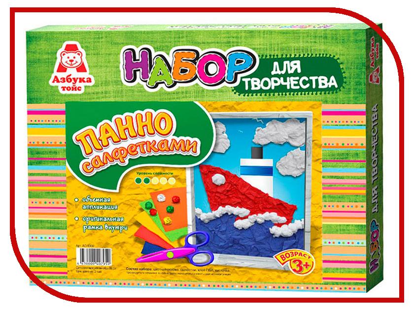 Набор Азбука тойс Аппликация салфетками Корабль АС-0002 наборы для поделок азбука тойс аппликация пластилином бабочка