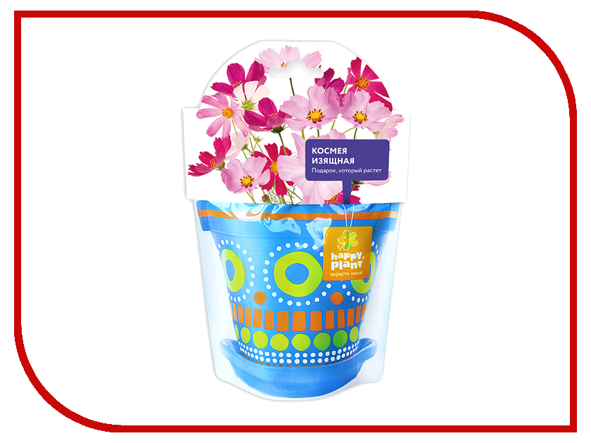 Растение Happy Plant Космея изящная hpd-5 happy plant сафари слон happy plants
