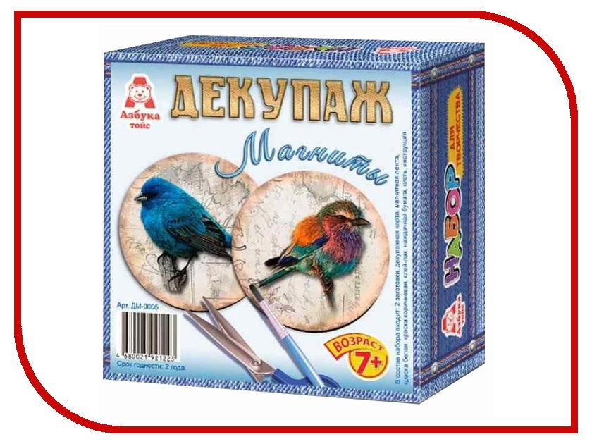 Набор Азбука тойс Магниты в стиле декупаж Птички ДМ-0005 азбука тойс кормушка для птиц декупаж