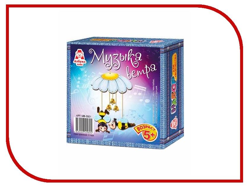 Набор Азбука тойс Музыка ветра Пчелы МВ-0001 решетка мв 125с mv 125s белый