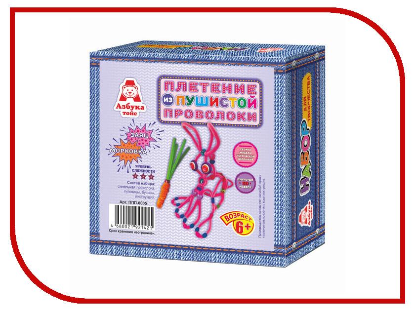Набор для творчества Азбука тойс Плетение пушистой проволокой Заяц и Морковка ППП-0005 наборы для поделок азбука тойс аппликация из пуговиц подводный мир