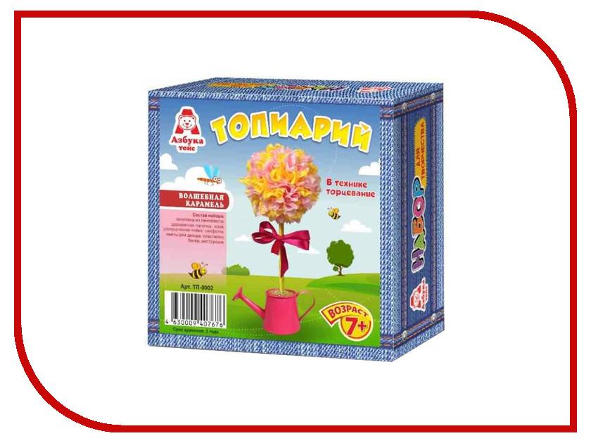 Набор Азбука тойс Топиарий Волшебная карамель ТП-0002 мягкие игрушки азбука тойс ежик