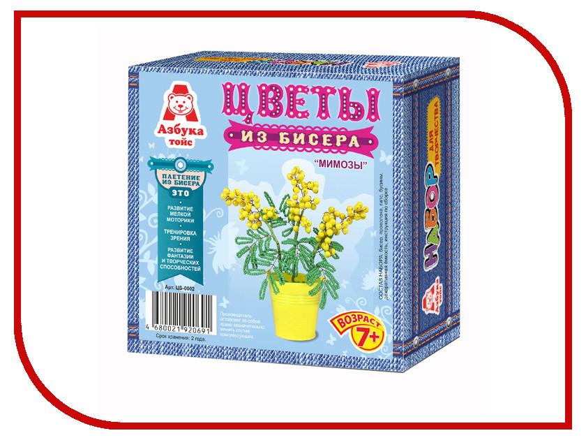 Набор для творчества Азбука тойс Цветы из бисера Мимозы ЦБ-0002