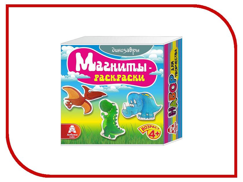 Набор Азбука тойс Динозавры РМ-0004 наборы для поделок азбука тойс аппликация из пуговиц подводный мир