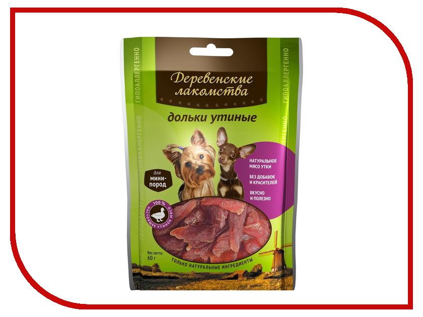 Лакомство Деревенские лакомства Дольки утиные 60г для собак мини-пород 79711533 chewell лакомство для собак мелких пород утиные косточки уп 60г