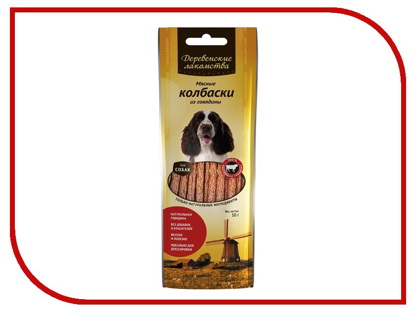 Лакомство Деревенские лакомства Мясные колбаски из говядины 7шт для собак 79711298