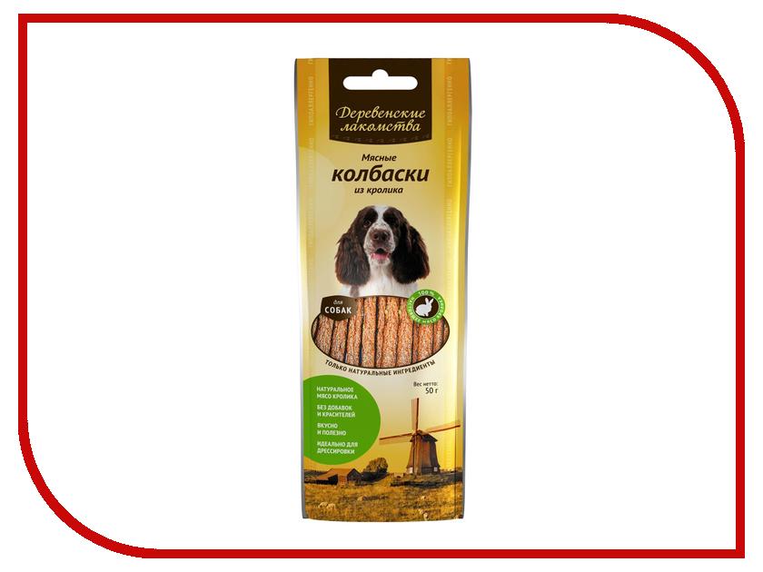 Лакомство Деревенские лакомства Мясные колбаски из кролика 7шт для собак 79711304 лакомство для собак деревенские лакомства мясные колбаски из кролика 45 г