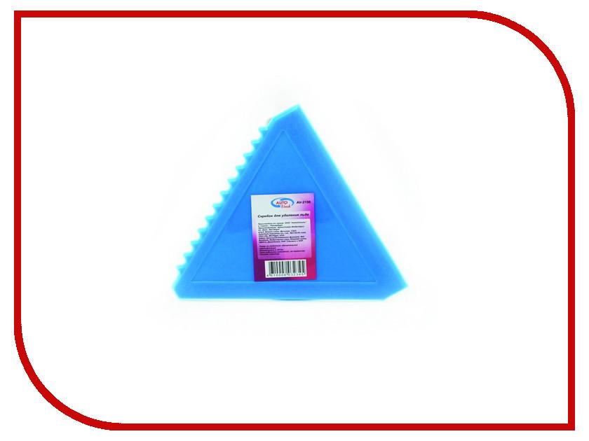 Скребок Autovirazh AV-2156 домкрат autovirazh av 076002 2т blue