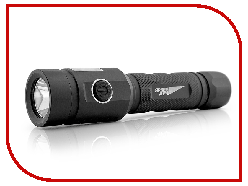Фонарь Яркий Луч T9 v.2 фонарь яркий луч optimus accu v 2 mini 3 режима