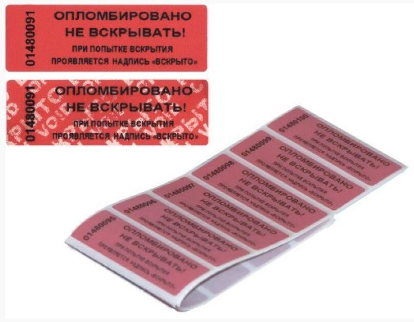 Индикаторная пломба-наклейка Спецконтроль 100х20мм 1000шт
