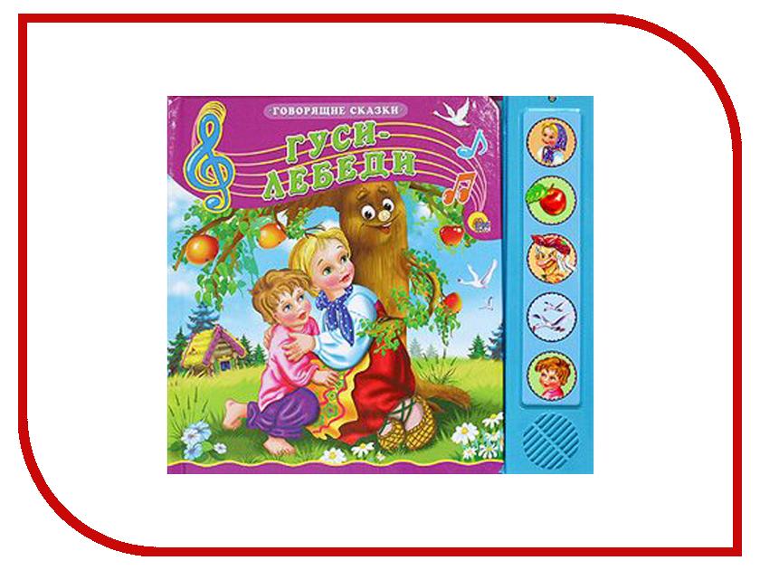 Обучающая книга Проф-Пресс Гуси - Лебеди 027526 книги проф пресс постаничная вырубка сказочные принцессы