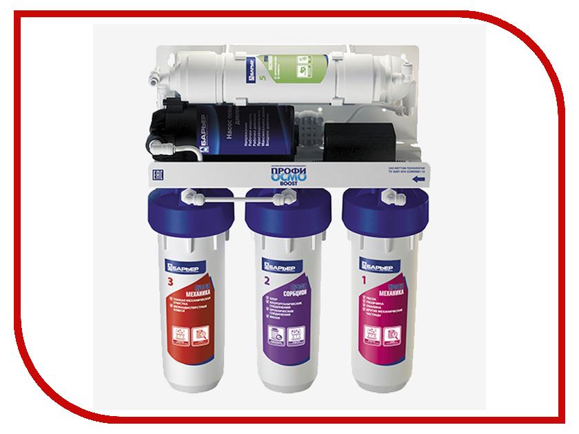Фильтр для воды Барьер Профи ОСМО 100 Boost M проточный фильтр барьер профи осмо 100