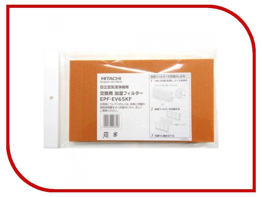 Аксессуар Фильтр для очистителя воздуха Hitachi EPF-EV65KF
