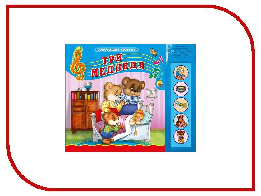 Обучающая книга Проф-Пресс Три медведя 027529 проф пресс говорящие сказки три медведя