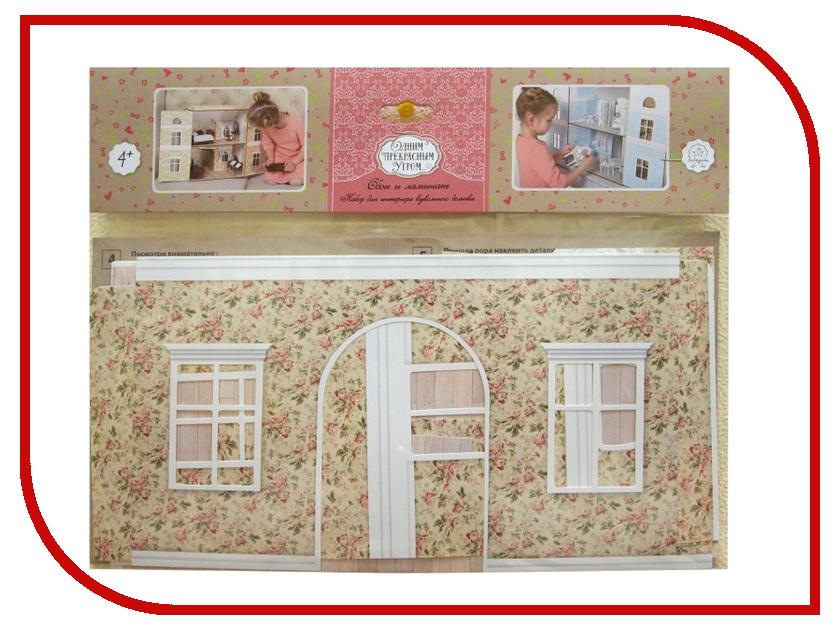 Игра ЯиГрушка Обои и ламинат для кукольного домика 59505-3 игра яигрушка ванная комната для кукольного домика brown 59426