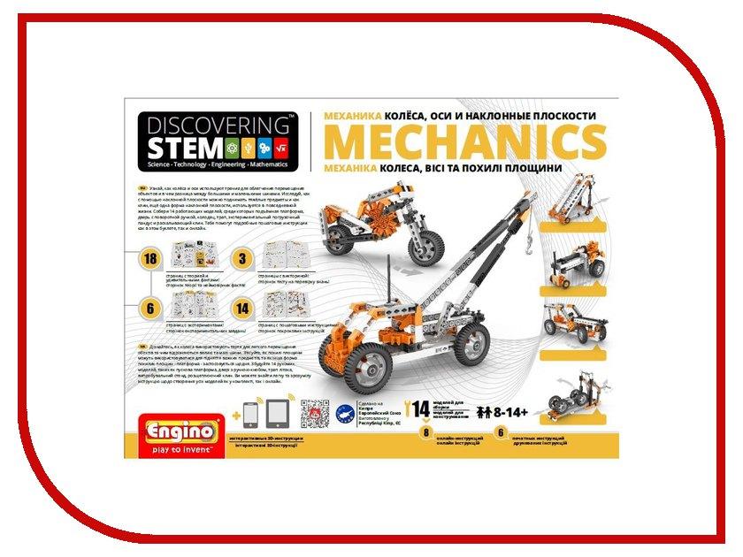 Конструктор Engino Discovering Stem Механика STEM02 Колеса оси и наклонные плоскости конструктор механический engino discovering stem колеса оси и наклонные плоскости
