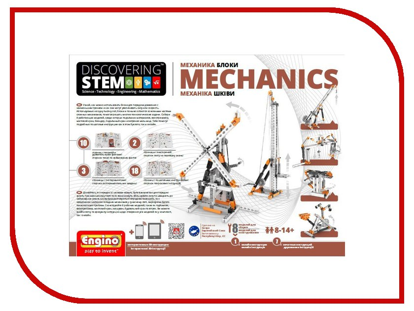 Конструктор Engino Discovering Stem Механика STEM03 Блоки конструктор engino stem03 discovering stem механика блоки